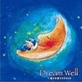 Dream Well〜眠りを誘うクラシック
