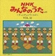 NHK「みんなのうた」VOL.32〜チュンチュンワールド〜