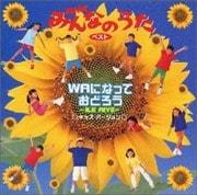 NHK「みんなのうた」WAになっておどろう〜イレ アイエ キッズバージョン