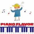 PIANO FLAVOR〜my sweet melodies