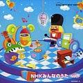 NHK「みんなのうた」ベスト (2枚組 ディスク2)