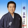 鏡五郎全曲集2009