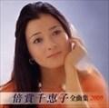 倍賞千恵子全曲集2009