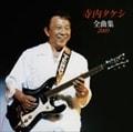 寺内タケシ全曲集2009