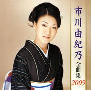 市川由紀乃全曲集2009