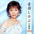 音羽しのぶ全曲集2009