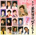 キング最新演歌ベストヒット2006春