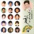 キング最新演歌ベストヒット2007夏