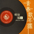 青春歌年鑑 [戦後編] 5 昭和31年〜32年 (2枚組 ディスク2)