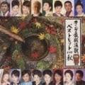 キング最新演歌ベストヒット2008秋