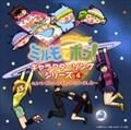 わがまま☆フェアリー ミルモでポン! キャラクターソングシリーズ 4