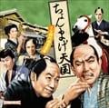 ちょんまげ天国〜TV時代劇音楽集