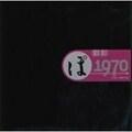 (ぽ)1970 (2枚組 ディスク1)
