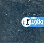 (ぽ)1980 (2枚組 ディスク1)