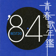 青春歌年鑑'84 BEST30 (2枚組 ディスク1)