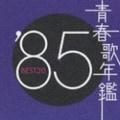 青春歌年鑑'85 BEST30 (2枚組 ディスク1)