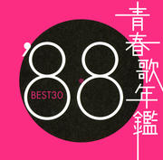 青春歌年鑑'88 BEST30 (2枚組 ディスク1)