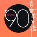 青春歌年鑑'90 BEST30 (2枚組 ディスク1)