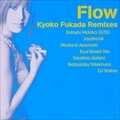 Flow〜Kyoko Fukada Remixes