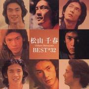 松山千春ベスト32 (2枚組 ディスク1)