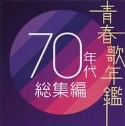 青春歌年鑑 70年代総集編 (2枚組 ディスク2)