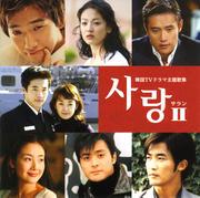 サラン2〜韓国TVドラマ主題歌集
