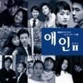 2.エイン〜韓国TVドラマ・メインテーマ集