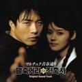 「マルチュク青春通り」オリジナルサウンドトラック