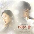 「四月の雪」オリジナル・サウンドトラック