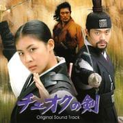 チェオクの剣 オリジナル・サウンドトラック