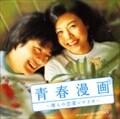「青春漫画」〜僕らの恋愛シナリオ〜オリジナルサウンドトラック