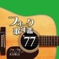 フォーク歌年鑑'77 フォーク&ニューミュージック大全集 15