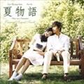 「夏物語 Once in a Summer」オリジナル・サウンドトラック