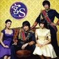 「宮S〜Secret Prince」オリジナル・サウンドトラック