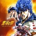 北斗の拳 プレミアムベスト (2枚組 ディスク2)