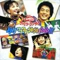 NHK「おかあさんといっしょ」ファミリーコンサート ノリノリ ワクワク バンバン!!