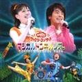 NHK「おかあさんといっしょ」ファミリーコンサート マジカルトンネルツアー