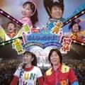 NHK「おかあさんといっしょ」スペシャルステージ ぐ〜チョコランタンとゆかいな仲間たち みんなであそぼ!不思議な不思議なワンダーランド