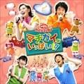 NHK「おかあさんといっしょ」ファミリーコンサート マチガイがいっぱい!?