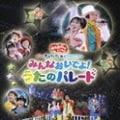 NHK「おかあさんといっしょ」スペシャルステージ ぐ〜チョコランタンゆかいな仲間たち みんなおいでよ!うたのパレード