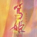 NHK大河ドラマ「篤姫」オリジナル・サウンドトラック 其ノ二