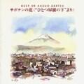 """BEST OF KAZUO ZAITSU サボテンの花〈""""ひとつ屋根の下""""より〉"""