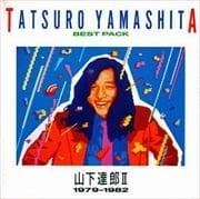 BEST PACK 山下達郎 II (1979〜1982)