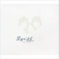 星が輝く夜に…the album