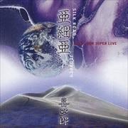 亜細亜・シルクロードの旅〜東南アジア ツアー LIVE in 1984
