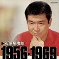 石原裕次郎 1956〜1969