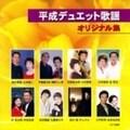 平成デュエット歌謡オリジナル集