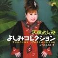 よしみコレクション〜歌心名曲選 2