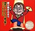 爆笑スーパーライブ第3集! 〜知らない人に笑われ続けて35年〜