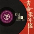 青春歌年鑑 [戦後編] 4 昭和29年〜30年 (2枚組 ディスク1)